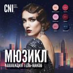 CNI. Мюзикл