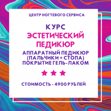 "Курс ""Эстетический педикюр"""