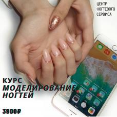"""Курс """"Моделирование ногтей"""""""