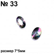 Камни фигурные черн 33 2шт