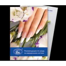 Рекомендации по уходу за наращенными ногтями 50 шт.