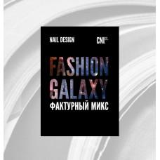 """Пособие по дизайну """"Fashion Galaxy.Фактурный микс"""""""